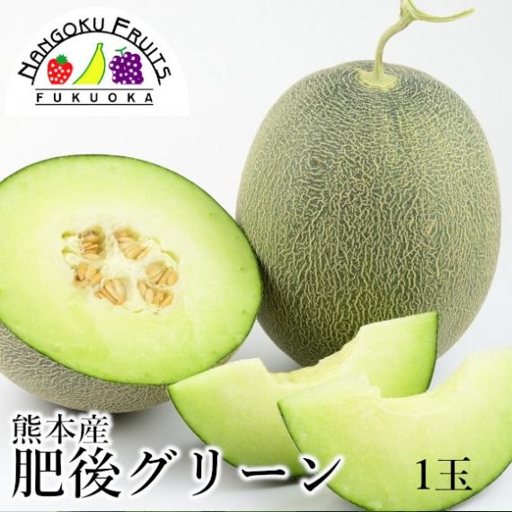 【送料無料】熊本産メロン 肥後グリーン 1玉【贈答人気】【フルーツ】【母の日2021】【グルメ・ドリンク】