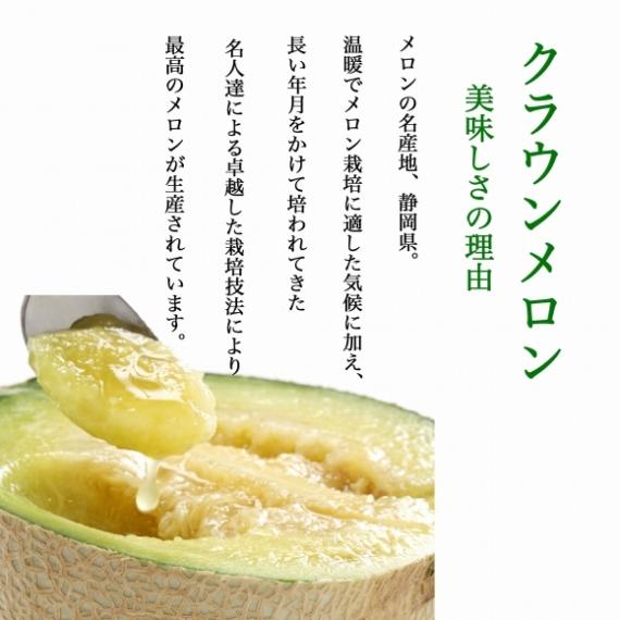 【送料無料】静岡産 クラウンメロン 等級「山」 1玉(木箱) 【フルーツ】