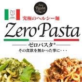 新聞「日経流通新聞(日経MJ)」で紹介された伊太利亜市場プントウーノの『ゼロパスタ』です。