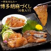 博多胡麻づくし(6食セット)