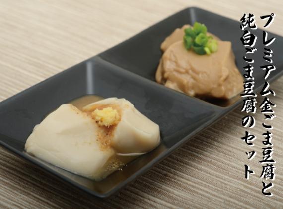 2種の詰め合わせ「金ごま&純白」ごま豆腐セット