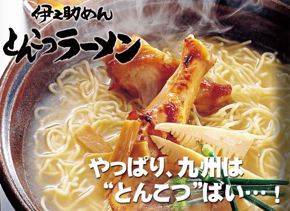 【絶品!九州の味】 とんこつ生ラーメン 3袋 (6食分)、5袋、10袋