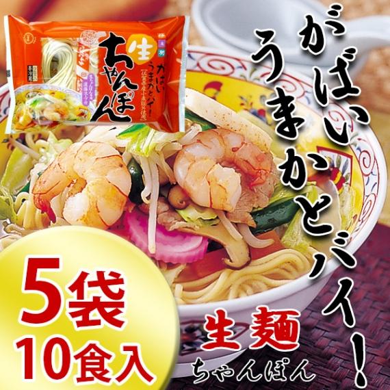 本格!生ちゃんぽん(スープ付)(2食入り×5袋)
