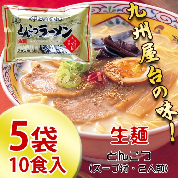 【絶品!九州の味】 とんこつ生ラーメン(2食入り×5袋)
