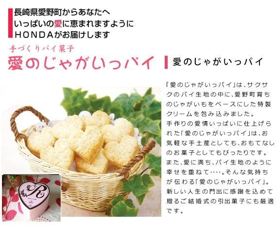 愛のじゃがいっパイ 5枚入り(ハート箱)