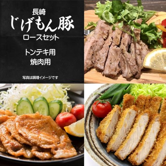 長崎じげもん豚ロースセット(5人前)【トンカツ/焼肉】【送料込】