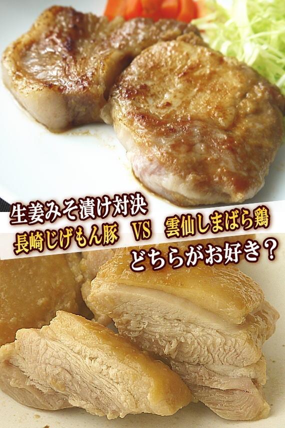 【ギフトにもオススメ】肉工房みぞたの生姜みそ漬けセット(6人前)【送料込】