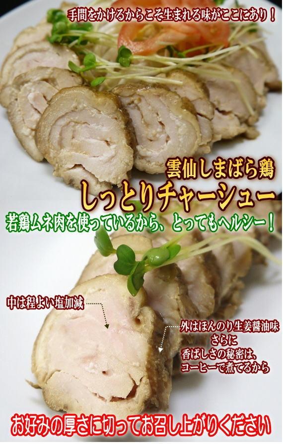 【こわだりの3段仕込み】雲仙しまばら鶏のしっ鶏(とり)チャーシュー