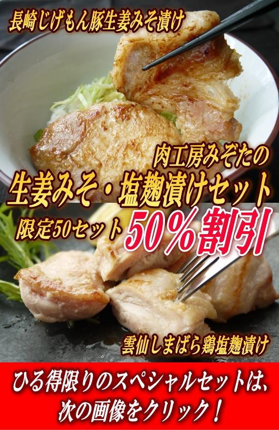 【ひる得タイムセール】肉工房みぞたの生姜みそ・塩麹漬けセット【送料別】