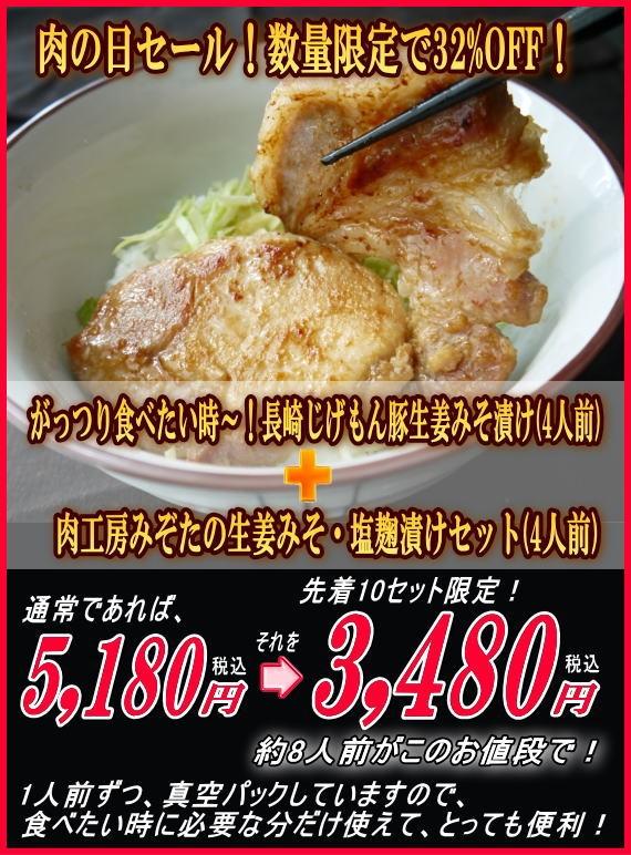 【肉の日セール】3日間限定、夏のボリュームセット【送料無料】