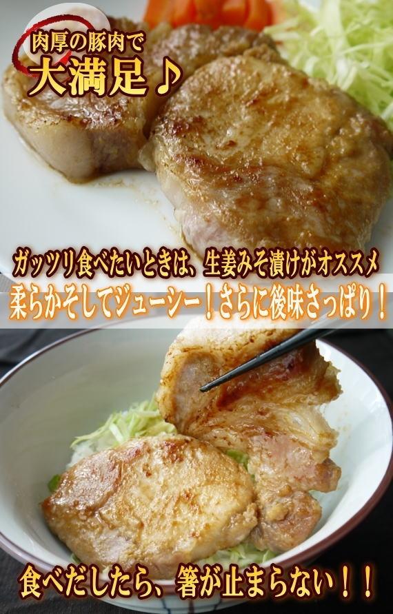 ◆ がっつり食べたい時〜!長崎じげもん豚生姜みそ漬け【送料無料】