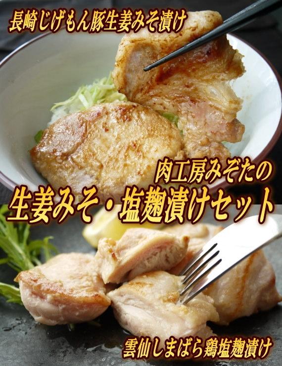 肉工房みぞたの生姜みそ・塩麹漬けセット(4人前)【送料込】