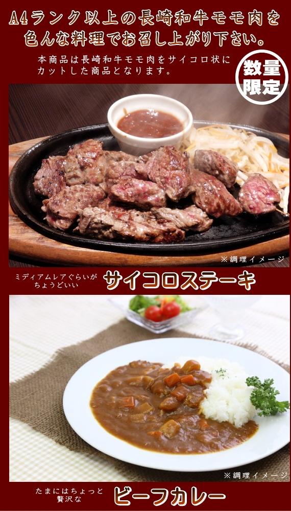 【数量限定】長崎和牛モモサイコロステーキ(3人前)【送料込】