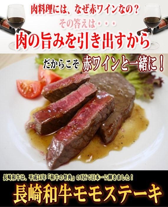 【8月生まれの会員様限定セール】【限定5セット】長崎和牛モモステーキ(4人前)【送料込】