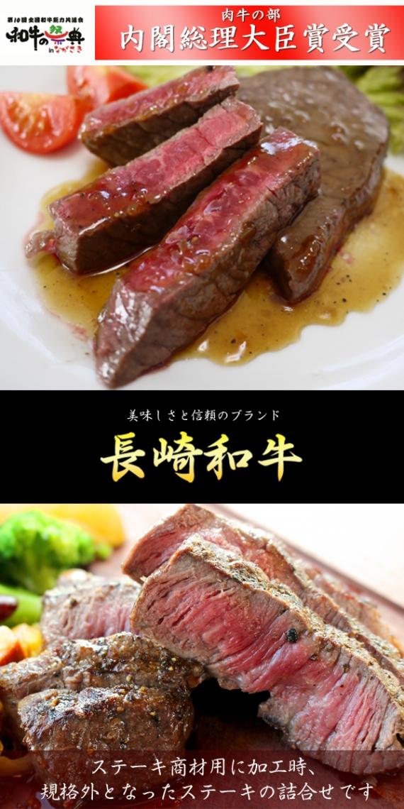 【数量限定】長崎和牛内モモ不揃いステーキ(500g)【送料込】