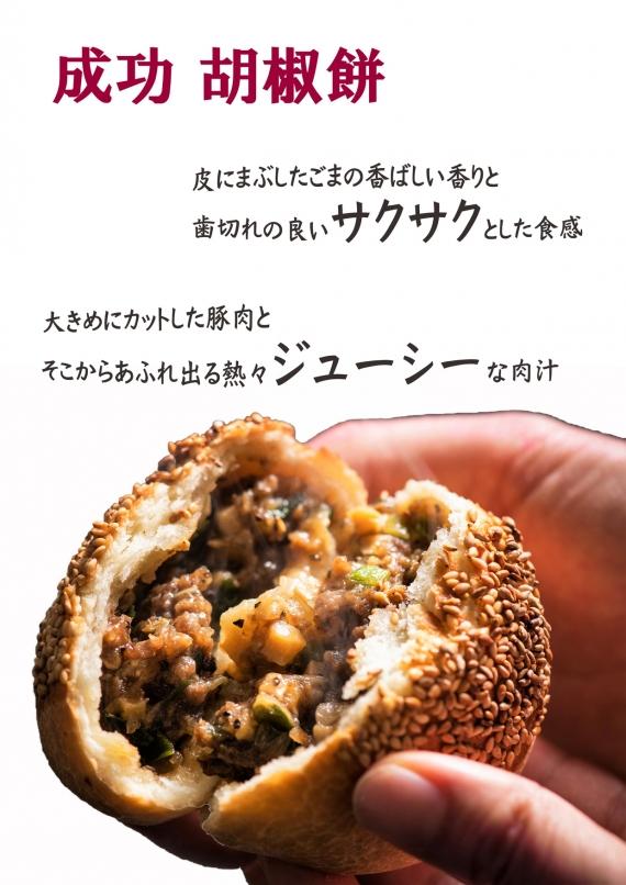 長崎成功胡椒餅 ナガサキセイコウコショウモチ 3個入×2袋