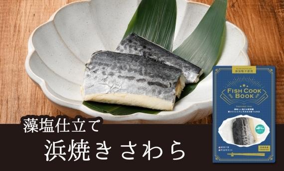 Fish Cook Book 藻塩仕立て 浜焼き さわら + 選べる2冊セット(ポスト便)