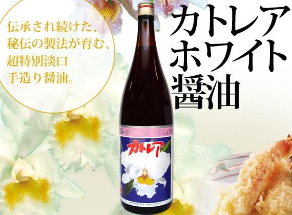 カトレアホワイト醤油(1.8リットル)(大分県)