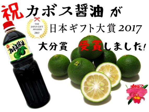 【日本ギフト大賞2017 大分賞】かぼす醤油(1リットル)(大分県)