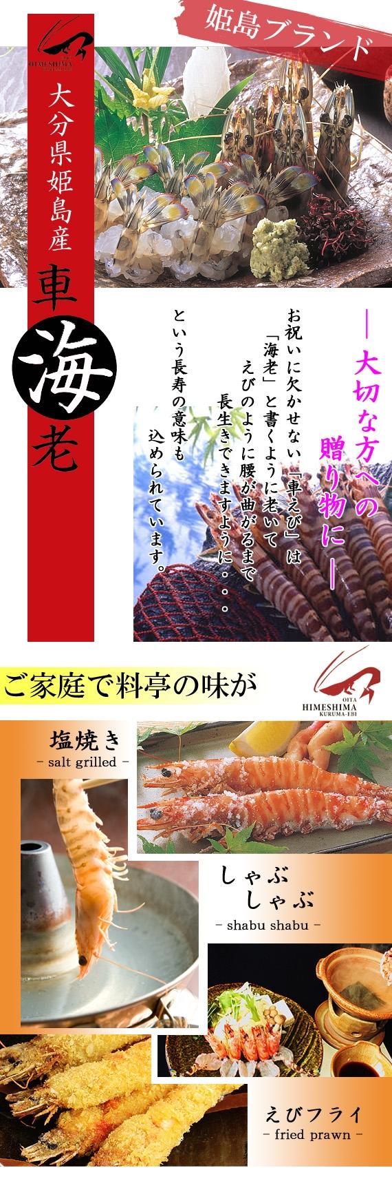 【送料無料】お刺身でも食べられる! 姫島ブランド 活〆車えび 400g(約12〜26尾)【エビ】