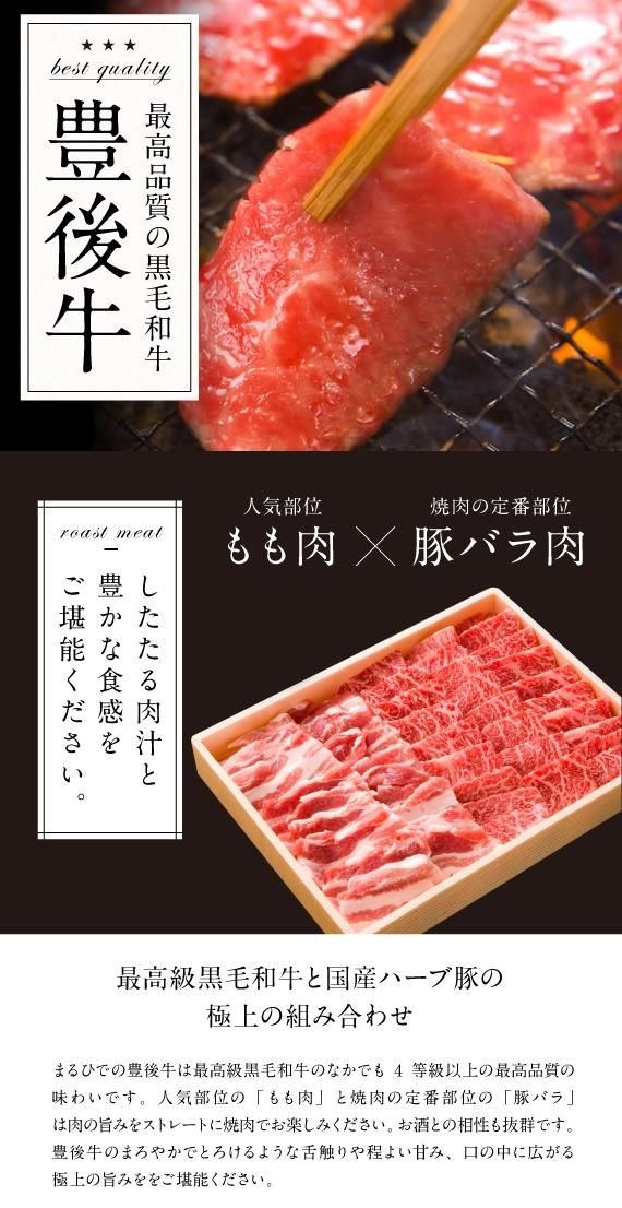 豊後牛もも焼肉用400g/国産ハーブ豚バラ焼肉用300g