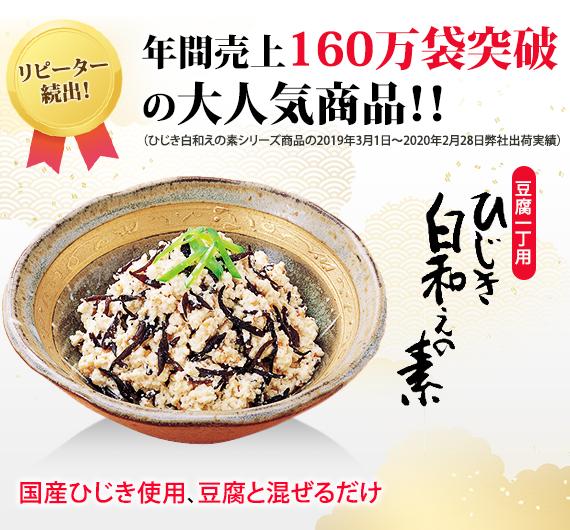 国産ひじき使用ひじき白和えの素60g(豆腐一丁用)10袋入り【送料無料】