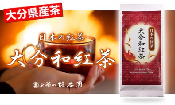 【送料無料】日本の紅茶 大分和紅茶 5本セット