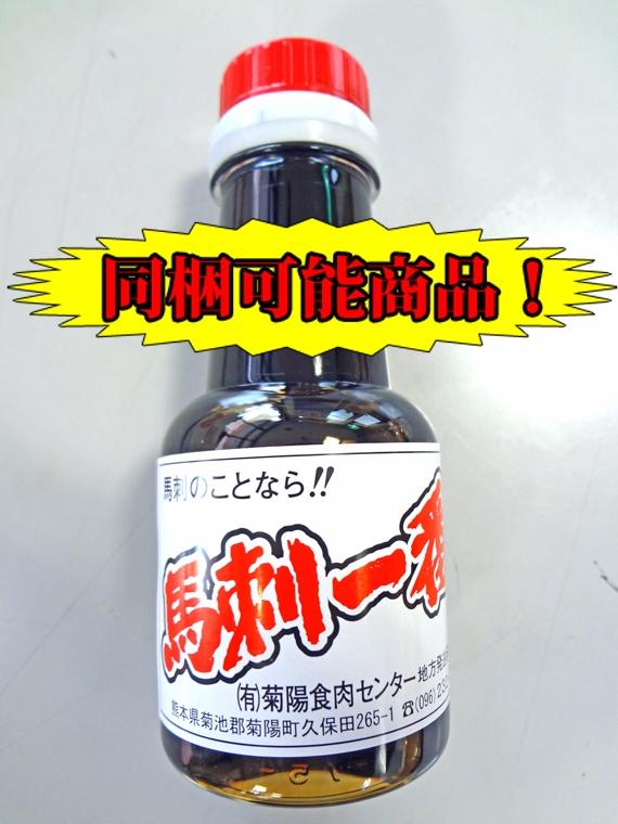 馬刺し醤油(150ml)