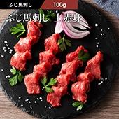 雑誌「Tarzan」で紹介された馬さしと黒毛和牛の専門店「フジチク」の『ふじ馬刺し 上赤身 100g』です。