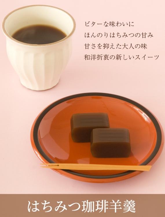 はちみつ珈琲(コーヒー)羊羹(200g)