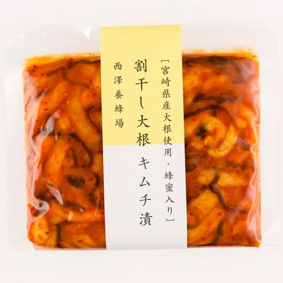 割干し大根 キムチ漬け(150g)
