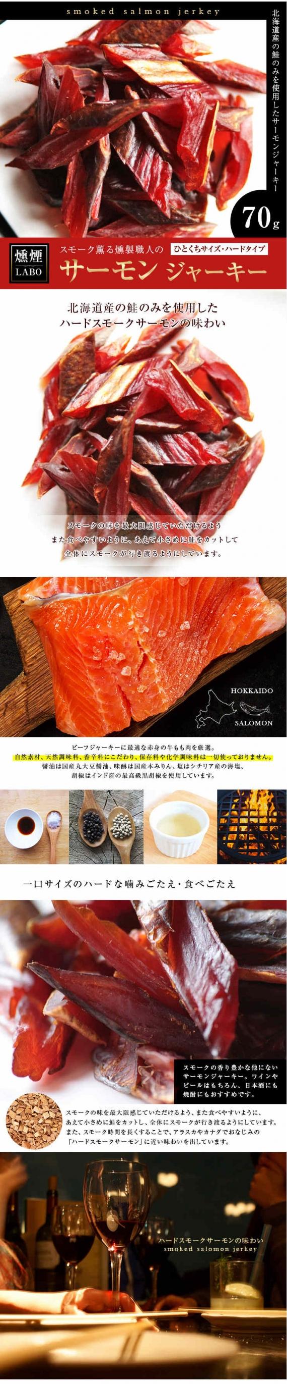 お魚のおつまみ サーモンジャーキー (鮭とば/jerky/スモークジャーキー/鮭の燻製) 70g 国産 乾燥肉 干し肉 お試し お取り寄せ グルメ 絶品 珍味 常温保存も可能 珍味のお試し・おためしに 簡易