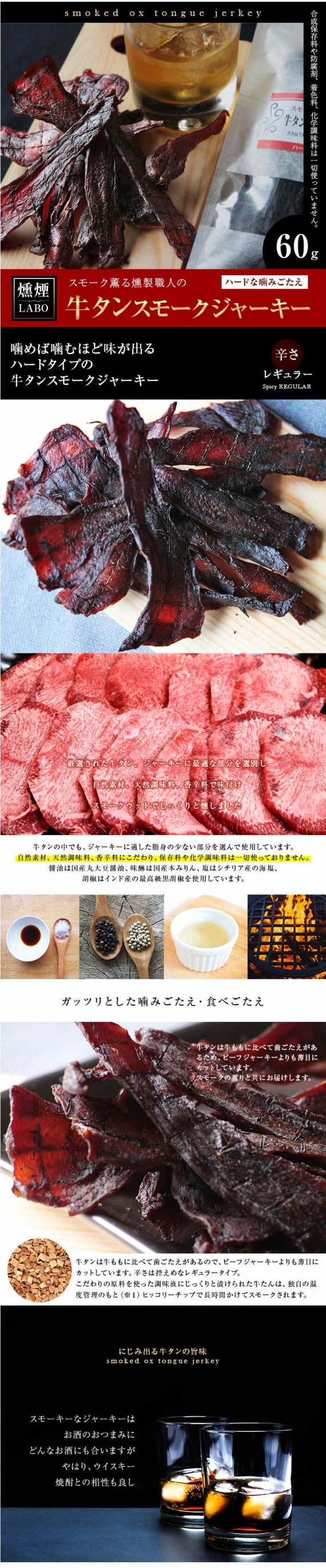 お肉のおつまみ 牛タンジャーキー (牛たん/jerky/スモークジャーキー) 70g 国産 乾燥肉 干し肉 お試し 食品 お取り寄せグルメ 絶品 珍味 常温保存も可能 珍味のお試し・おためしに 簡易包装 訳