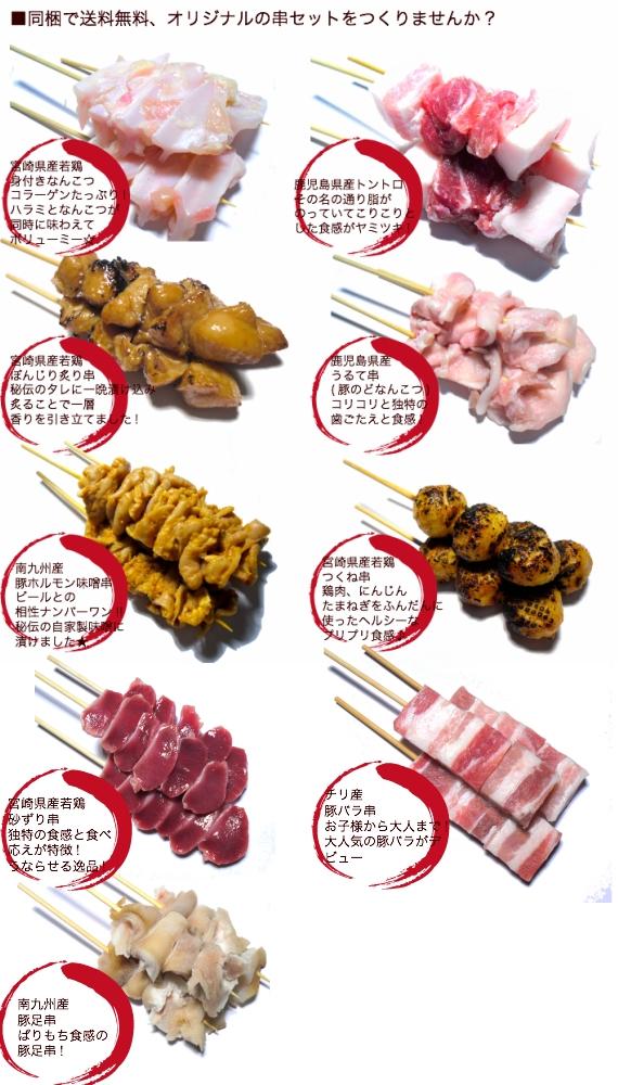 国産 焼き鳥(焼鳥/やきとり) バーベキュー(bbq/BBQ) 肉セット 焼肉セット とんそく串(豚足/てびち/チョッパル/トン足)5本 冷凍 国産焼き鳥 国産焼鳥 人気のBBQ キャンプ飯の食材 やきとん(焼き