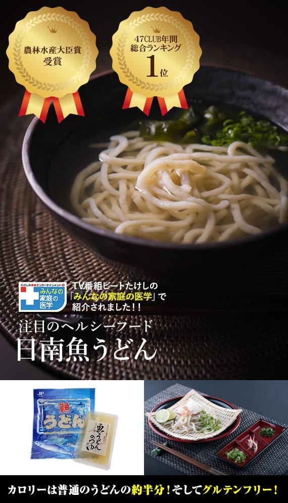 テレビに取り上げられた・宮崎県日南市 の魚うどん《アゴだし》通販 グルテンフリー 小麦粉不使用 煮込むほど美味しい