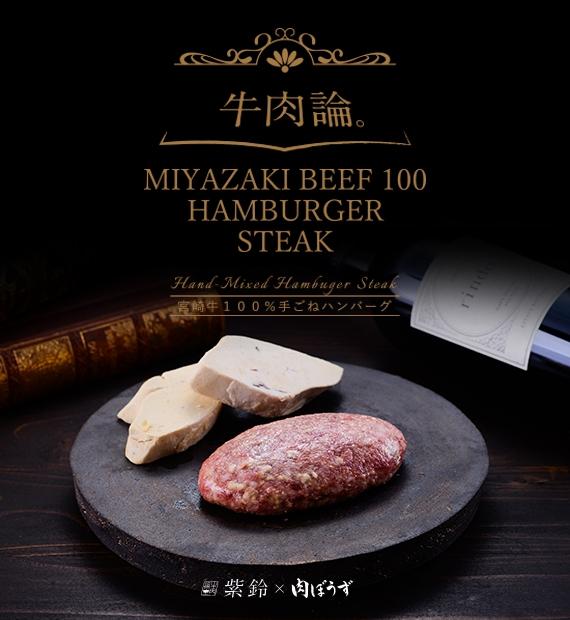 宮崎牛100%手ごねハンバーグ(フォアグラハンバーグ)−牛肉論。