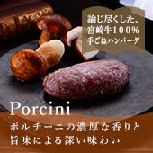 テレビ「Check!」で紹介されたin SEASON(インシーズン)食旅ギフト -宮崎の美味しい旬をお届け-の『宮崎牛100%手ごねハンバーグ(ポルチーニハンバーグ)-牛肉論。』です。