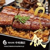 【全国送料無料】【国産ウナギ】うなぎ飯2個セット