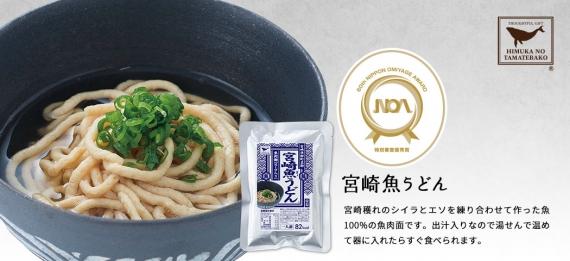 宮崎魚うどんギフトセット(6個入り) 【グルテンフリー】