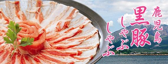 【送料込】寿庵の極上黒豚しゃぶしゃぶ(3〜4人前)