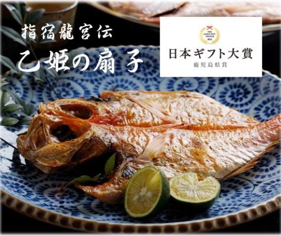 金目鯛の一夜干し3枚セット  ☆送料込み☆ 【漬魚・魚加工品】
