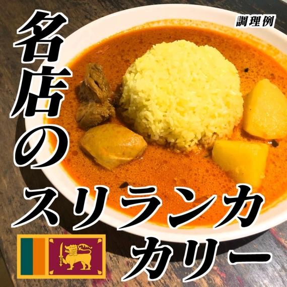 【本格スリランカカリー】アショカリー【激辛】九州人気店の本格派カレー