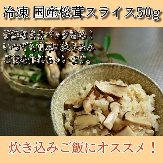 国産冷凍松茸 スライス(カット済み)50g