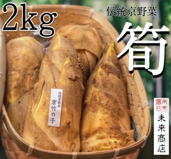 ★期間限定★【希少!京野菜】洛西地区の最高級タケノコ 竹籠 2キロ入り(ぬか付き)
