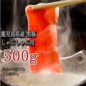 鹿児島県産 黒豚(肩ロース肉 バラ肉)  しゃぶしゃぶ用セット
