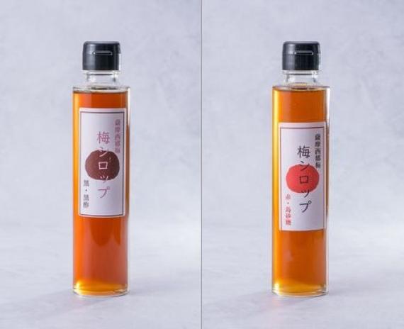 【お試し】梅シロップ2本セット(赤+黒)※送料込 <香料、人工甘味料、着色料等不使用>