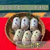 テレビ「かごしま4時」で紹介された(有)浜崎蒲鉾店の『サラミ風蒲鉾魚っち6本セット』です。