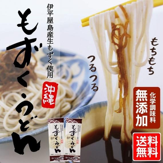 もずくうどん 30食つゆ無し【送料無料】沖縄産生モズクをたっぷり練り込んだ鉄分、カルシウムを多く含むのど越しの良い麺です。