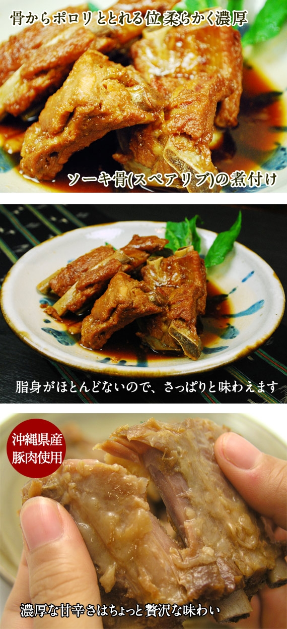 沖縄スペアリブ!ソーキの煮付け450g