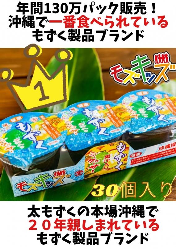 人気ナンバー1!味付けもずくのモズキッズシークワァーサー味10パック【福岡・沖縄オンライン物産展】